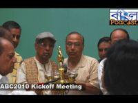 NABC2010 Kickoff Meeting
