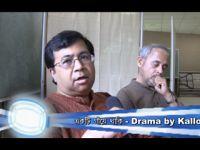 Ekti Gnaye Thaki – NABC2010 Drama